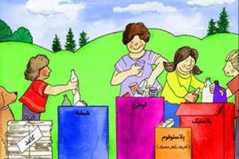 تفکیک زباله های تر و خشک و چگونگی آن