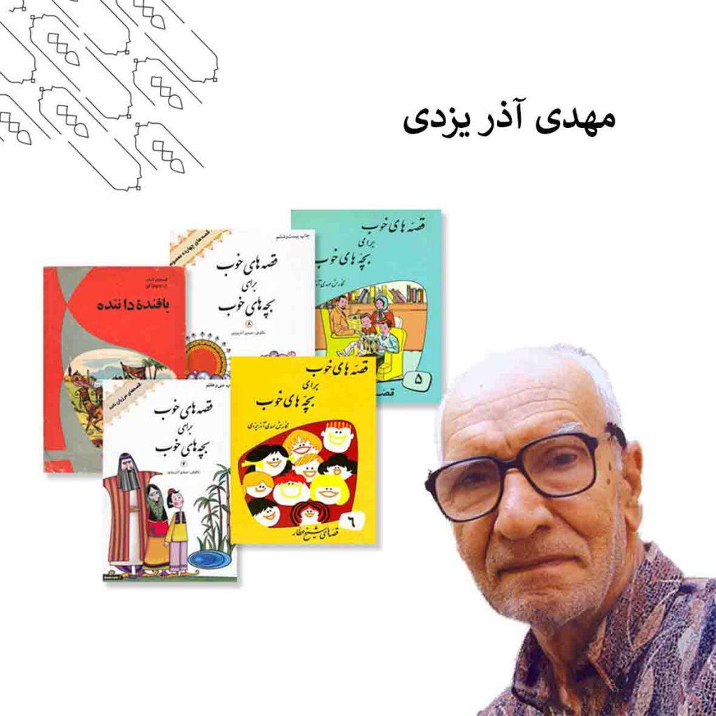 مهدی آذر یزدی