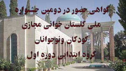 گواهی حضور دردومین جشنواره ملی گلستان خوانی مجازی کودکان ونوجوانان (گروه ابتدایی دوره اول )بخش دوم