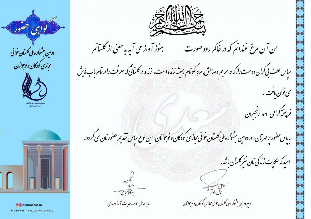 گواهی حضور دردومین جشنواره ملی گلستان خوانی مجازی کودکان ونوجوانان (گروه خردسالان)