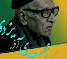 مهدی آذر یزدی، نویسنده محبوب کودکان
