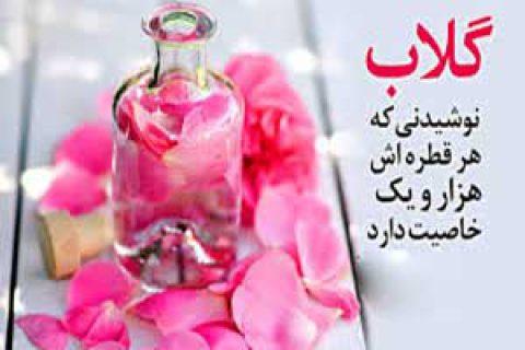 گلاب و موارد استفاده درمانی و بهداشتی آن