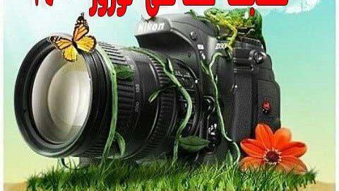 مسابقه عکاسی نوروز۱۴۰۰  خورشیدی