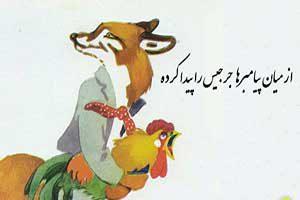 روباه وخروس