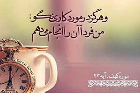 داستان ضربالمثلهای فارسی؛ کار امروز را به فردا مینداز